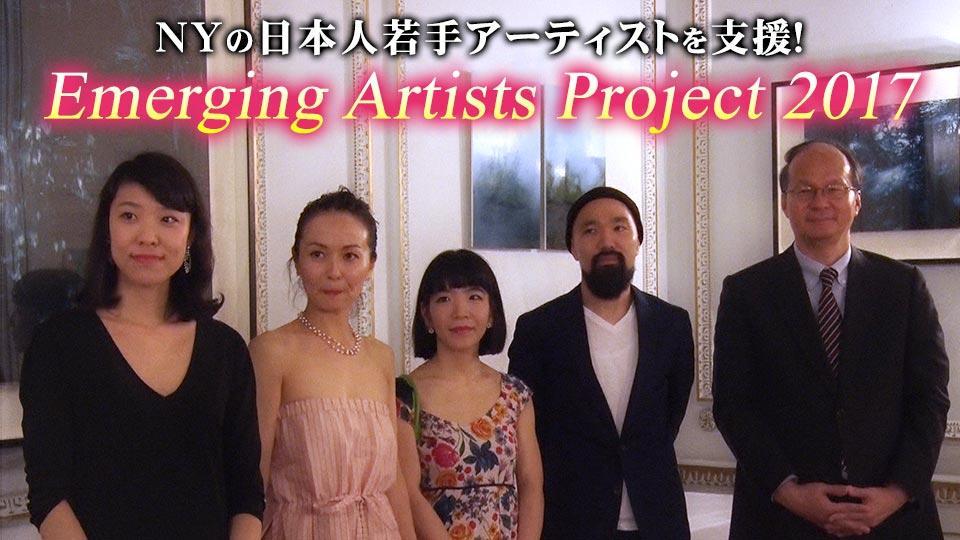 NY在住のアーティストを支援!Emerging Artists Project 2017