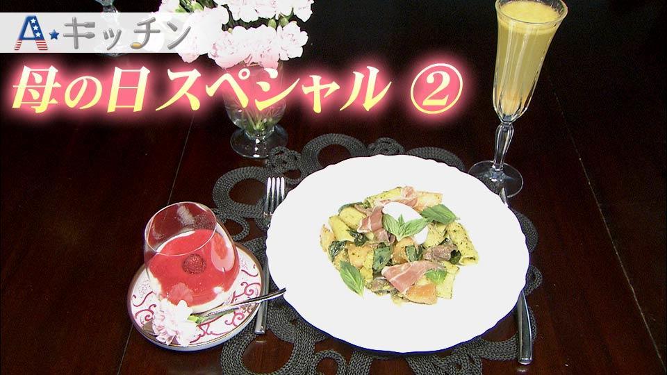 デザートも手作りで!A★キッチン 母の日スペシャル②