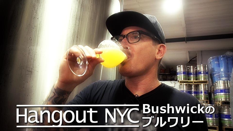 Hangout NYC : ブルックリン「Bushwick」のブルワリー