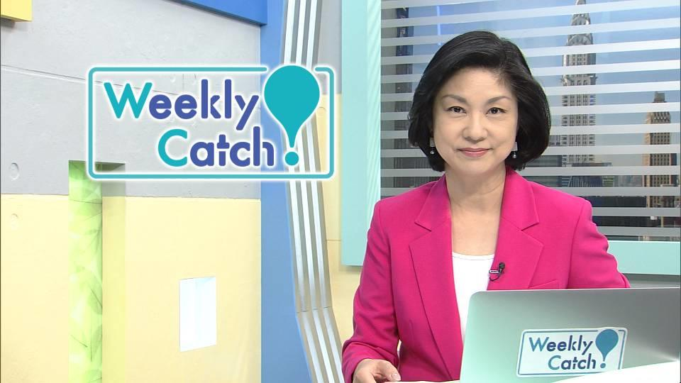 6月13日 Weekly Catch!