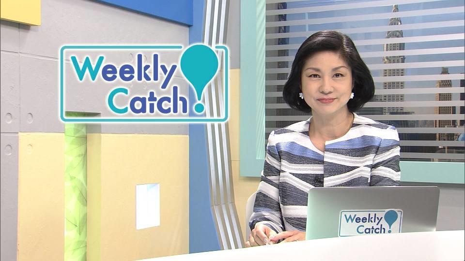 6月14日 Weekly Catch!