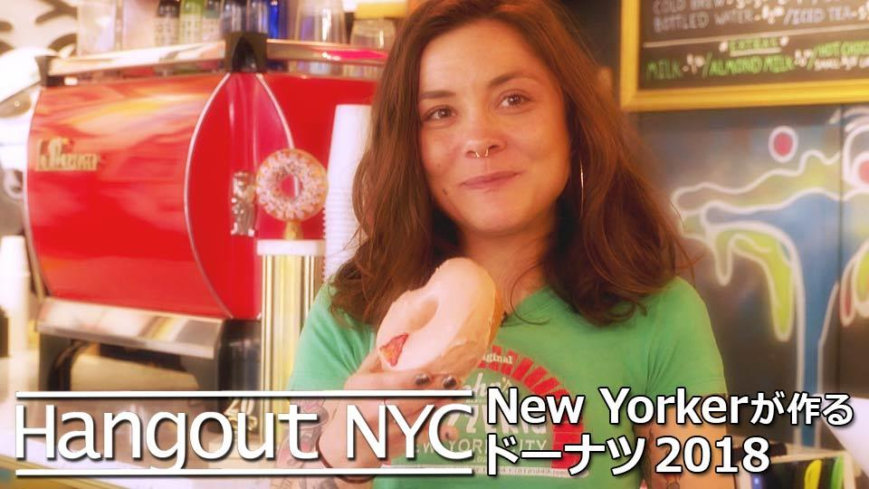 Hangout NYC : New Yorkerが作るドーナツ2018 / Donuts