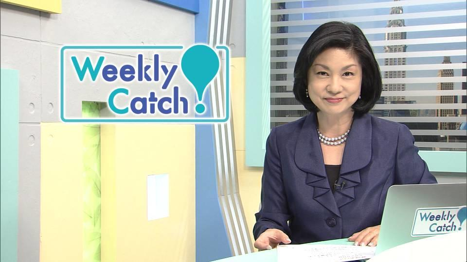 6月20日 Weekly Catch!