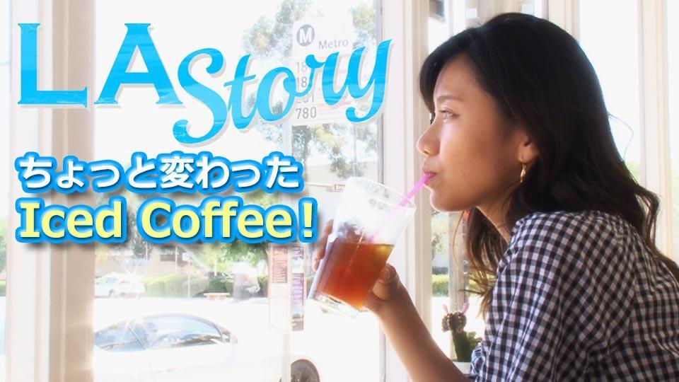 LA Story : ちょっと変わったアイスコーヒー