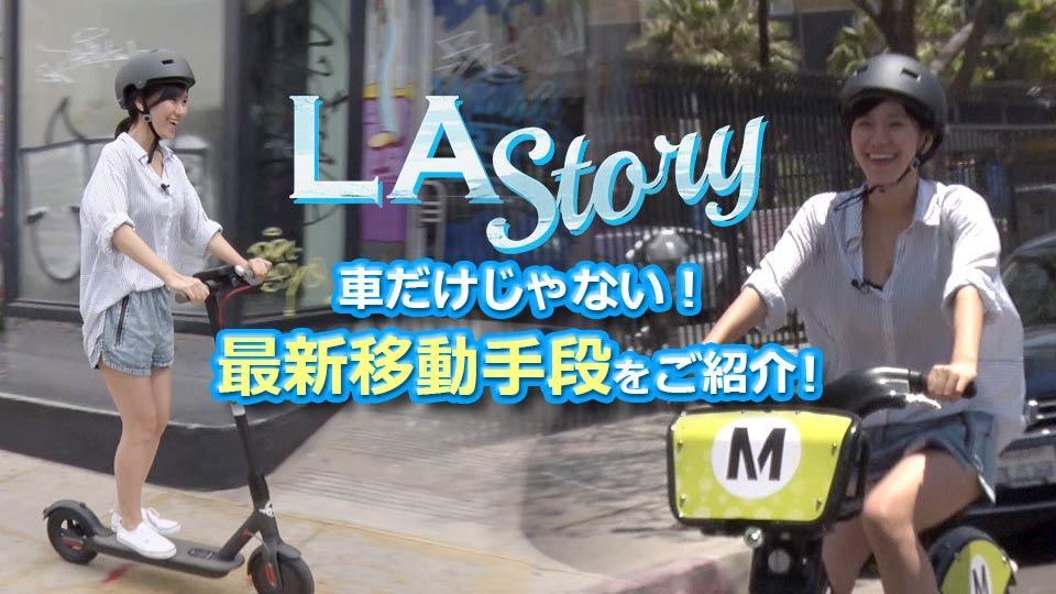 LA Story : 車だけじゃない!? 最新移動手段