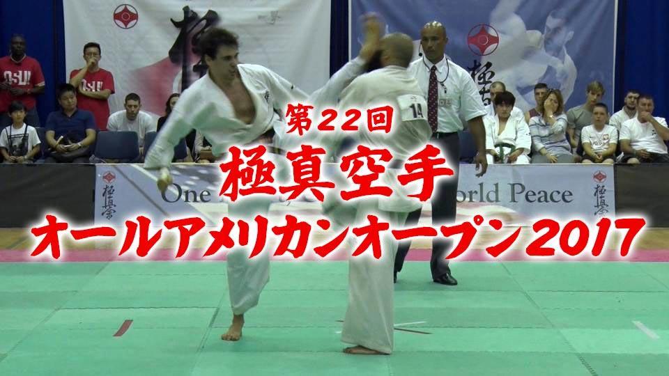 極真空手オールアメリカンオープン2017!/ Kyokushin Presents ALL AMERICAN OPEN2017!