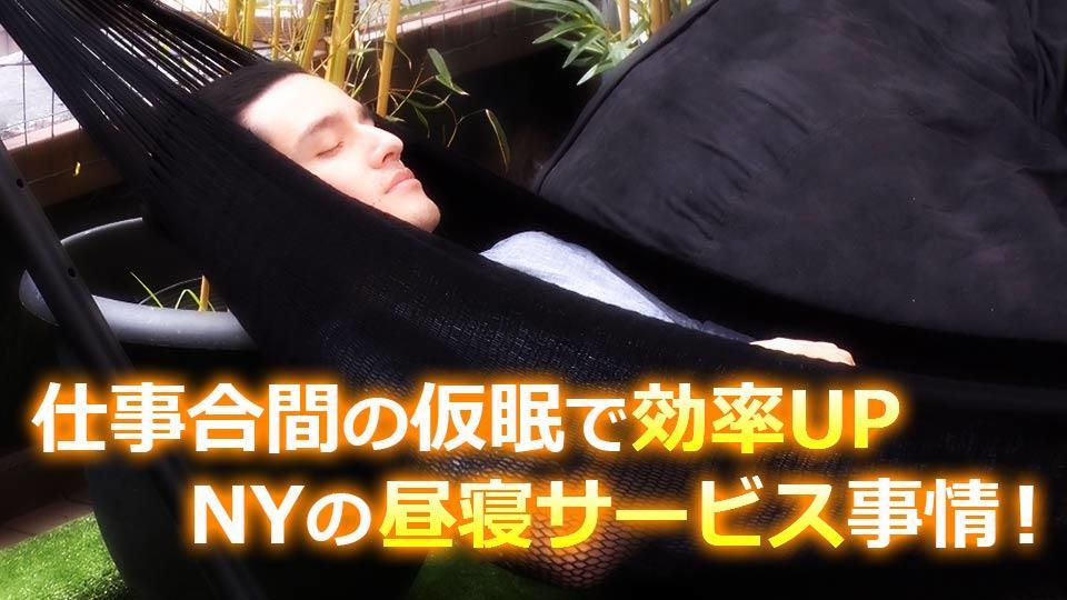 仮眠で効率UP! ニューヨークの昼寝サービス事情