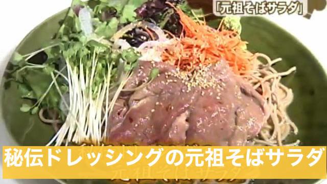 NYの老舗レストラン「元祖そばサラダ」:レシピ