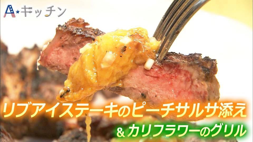 男性にも簡単でおしゃれなBBQ!リブアイステーキのピーチサルサ添え  / ひでこコルトン