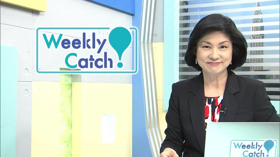 7月11日 Weekly Catch!