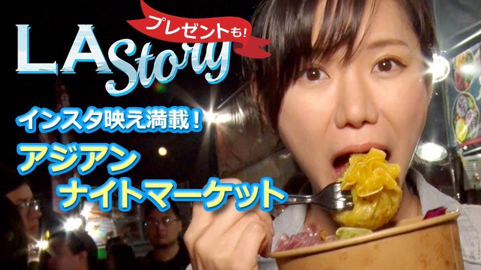 LA Story : アジアン・ナイト・マーケット/Asian Night Market