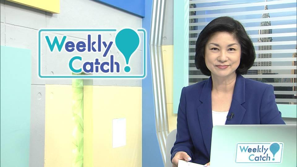 7月18日 Weekly Catch!