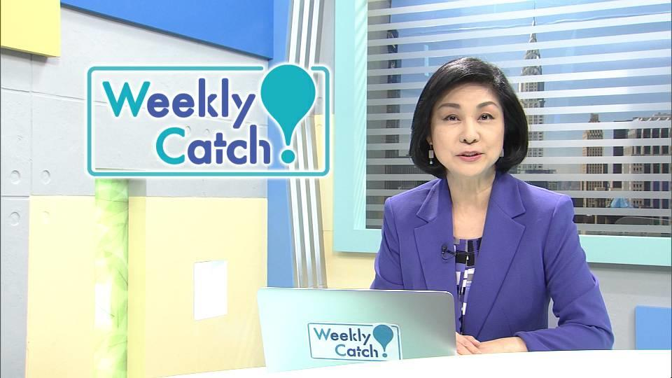 7月19日 Weekly Catch!