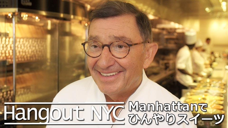 Hangout NYC : Manhattanでひんやりスイーツ / Cold Sweets