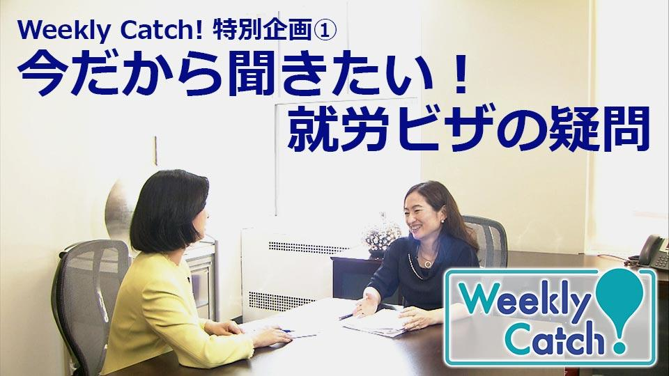 今だから聞きたい!就労ビザの疑問 〜Weekly Catch!特別企画① / What we need to know about US working visa ~Weekly Catch SP①