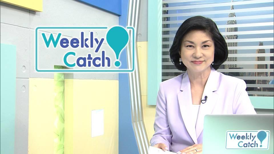 8月22日 Weekly Catch!