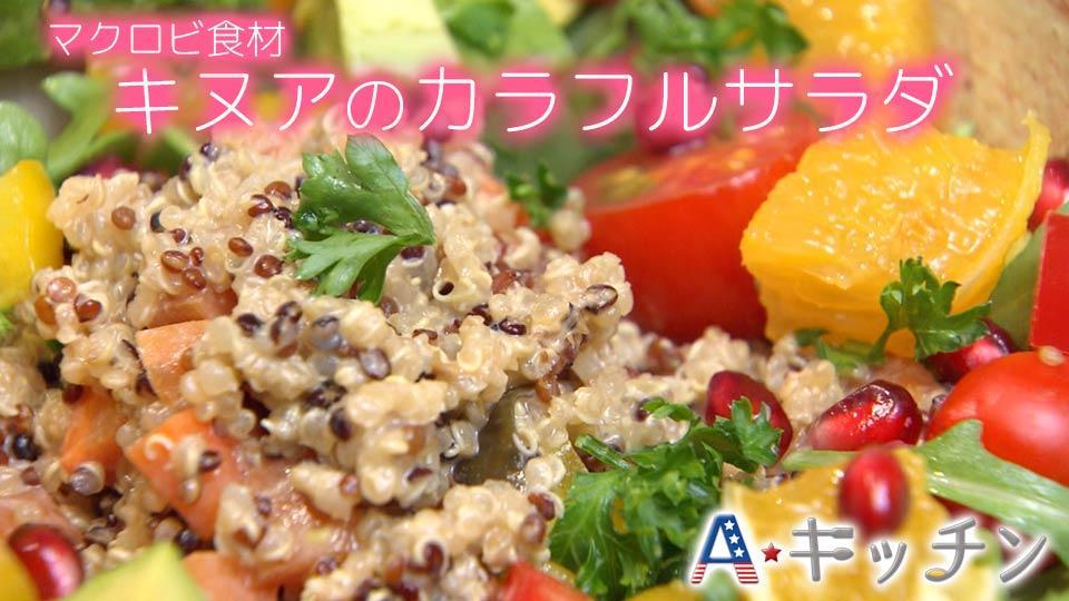 夏にさっぱり!キヌアのカラフルサラダ/ Colorful Salad with Quinoa