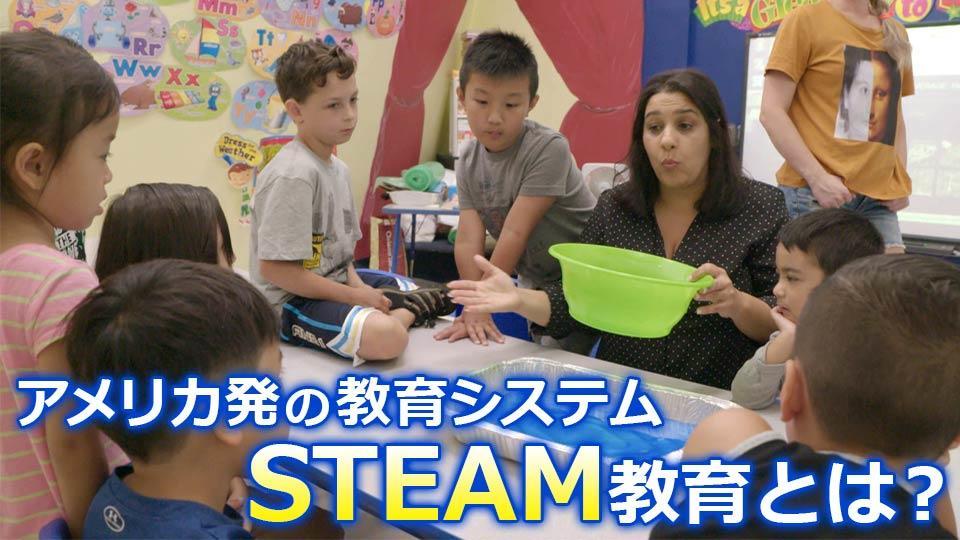 アメリカ発 「STEAM教育」とは?