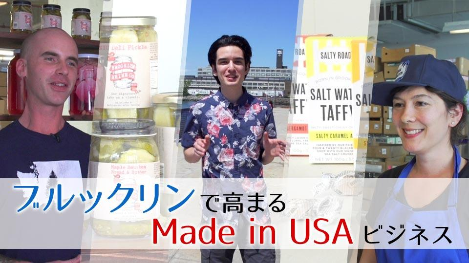 ブルックリンで高まるMade in USAビジネス