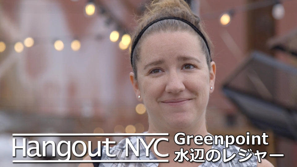 Hangout NYC : Greenpointの水辺レジャー / Brooklyn Barge