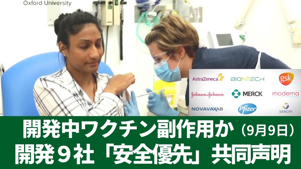 9月9日 開発中ワクチン副作用か 開発9社「安全優先」共同声明