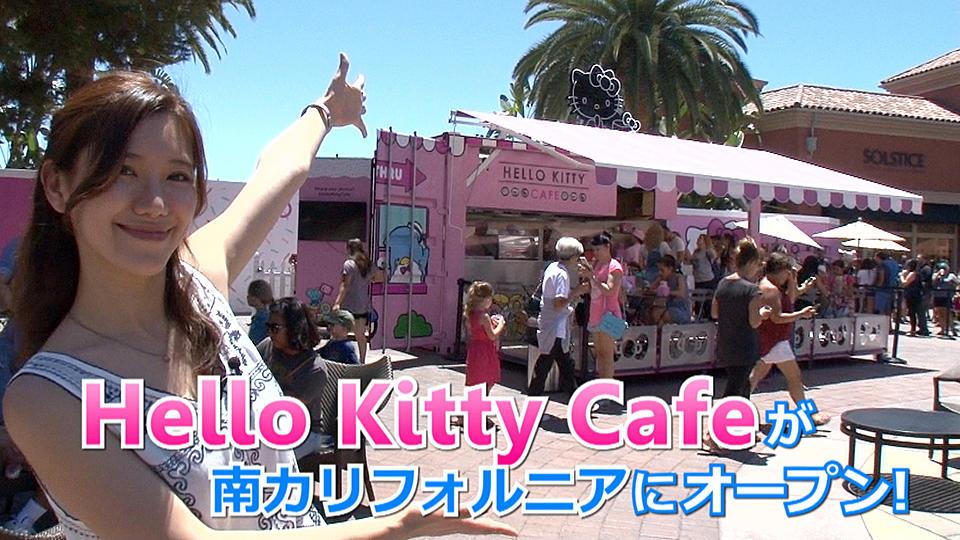 Hello Kitty Cafeが南カルフォルニアにオープン!