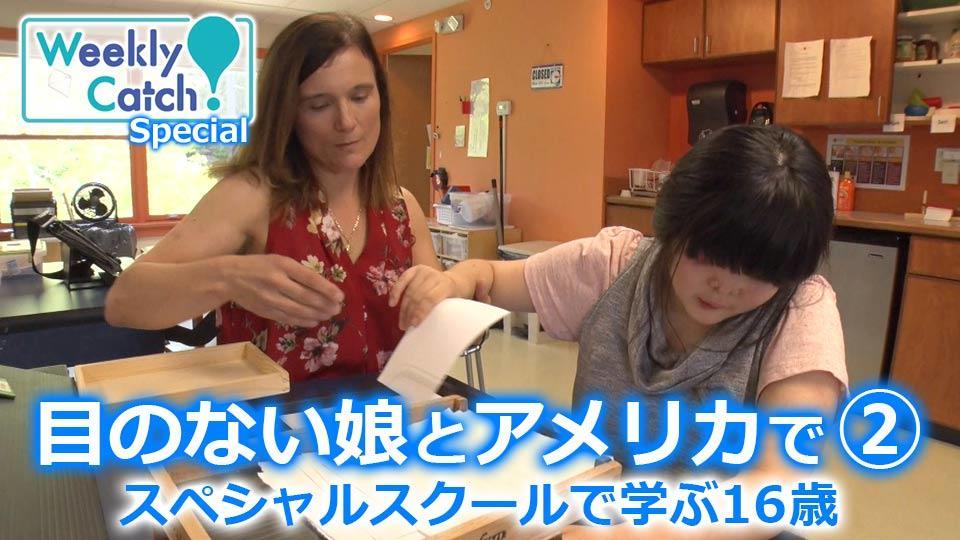 Weekly Catch! スペシャル「目のない娘とアメリカで② スペシャルスクールの教育」