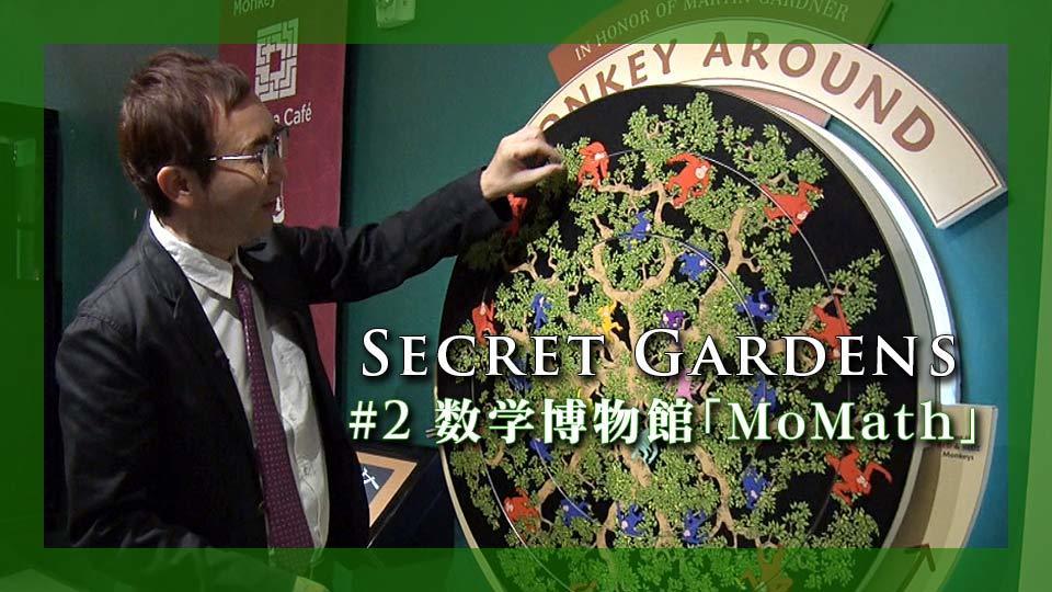 夏の特別企画  Secret Gardens#2 「数学博物館-MoMath-」