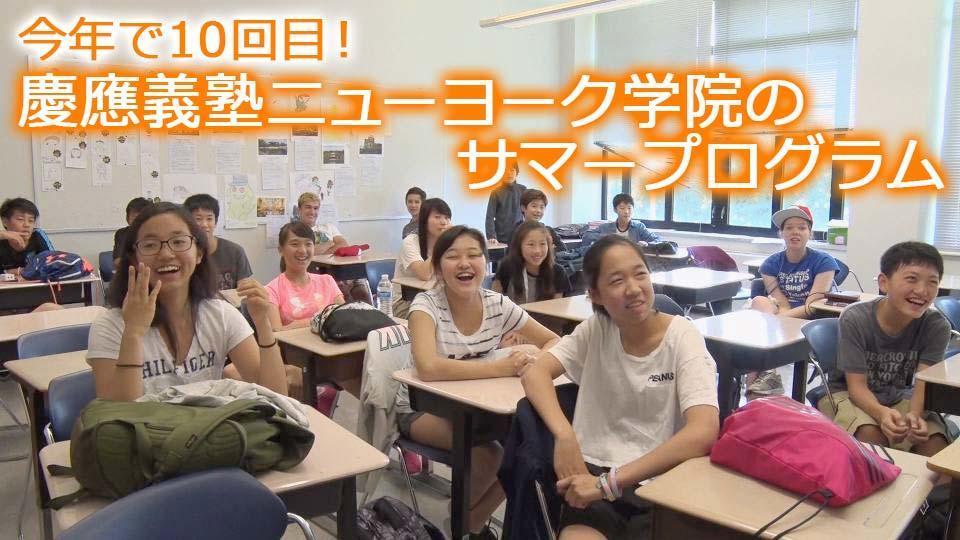 慶應義塾ニューヨーク学院のサマープログラム!
