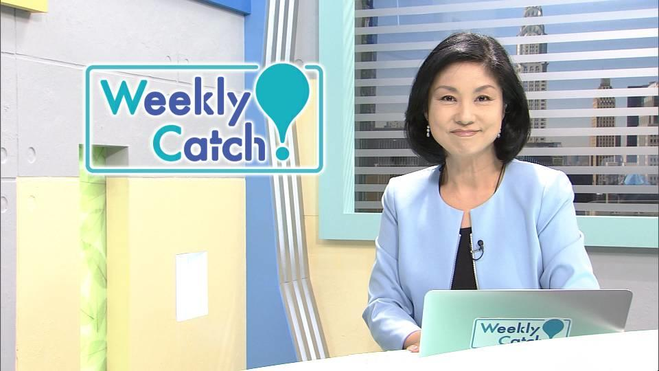 8月17日 Weekly Catch!