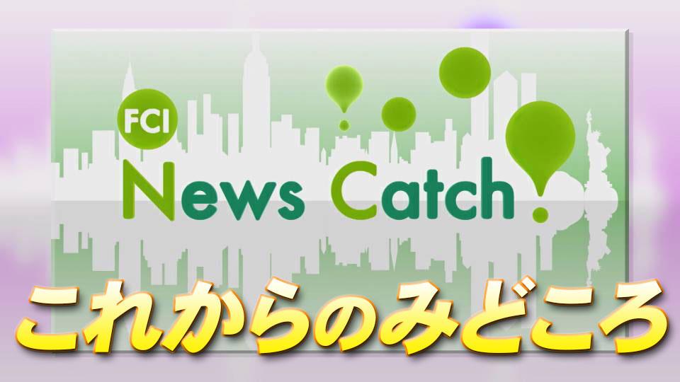 FCI News Catch! これからのみどころをご紹介!