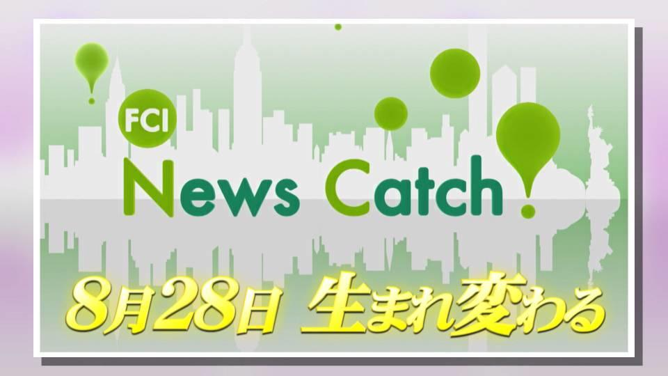 FCI News Catch! 生まれ変わります!