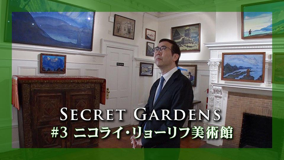 夏の特別企画  Secret Gardens#3 「ニコライ・リョーリフ美術館」