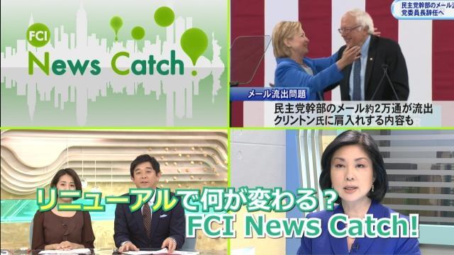 何が変わる?FCI News Catch!のリニューアル