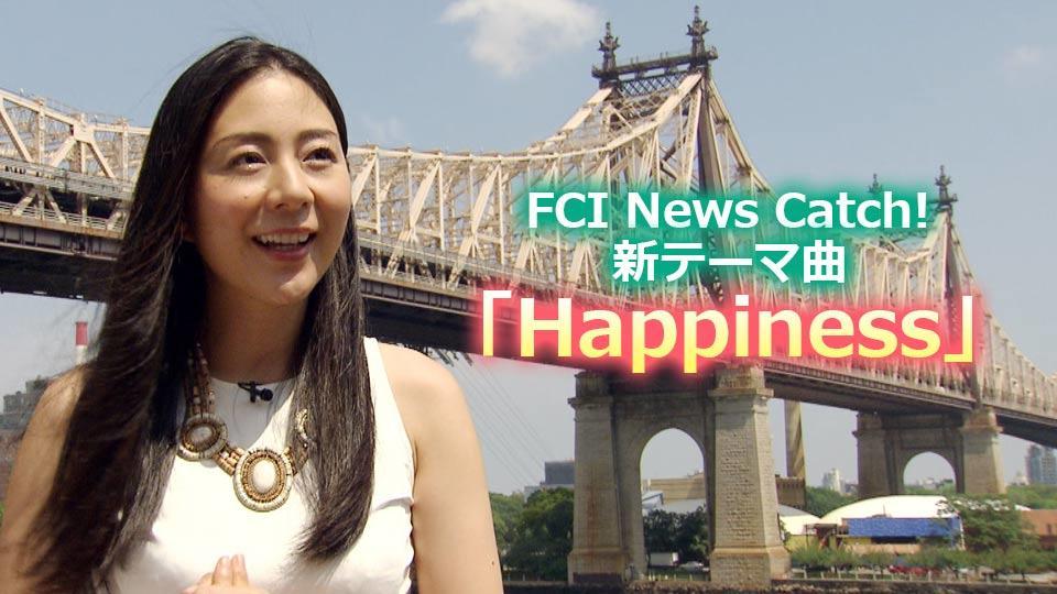 Ka-Na(植村花菜)さん、FCI News Catch!の書き下ろし新テーマ曲
