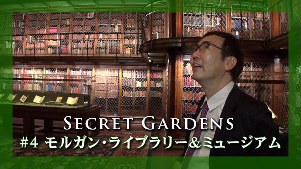 夏の特別企画  Secret Gardens#4 モルガン・ライブラリー&ミュージアム