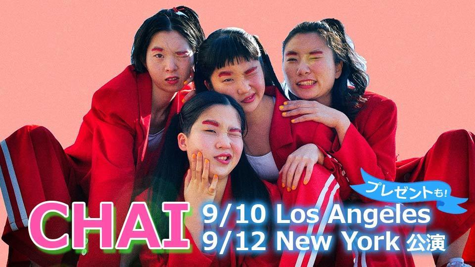 NEOかわいいバンドCHAI 来月LA&NYで公演!