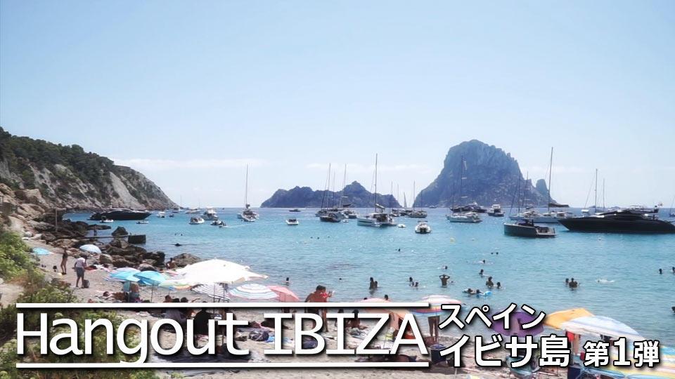 Hangout IBIZA : スペイン イビサ島 第1弾 / IBIZA1