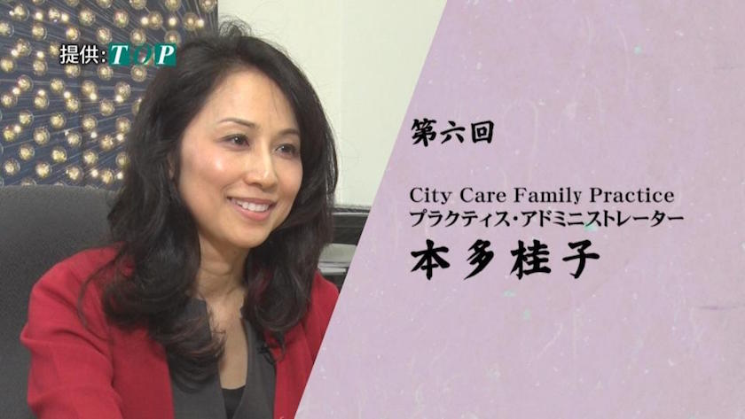 第六回Breaking Out「City Care Family Practice」本多桂子さん