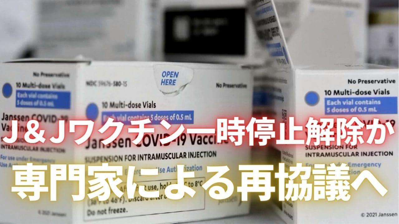 一時停止解除か J&Jワクチンについて再協議へ