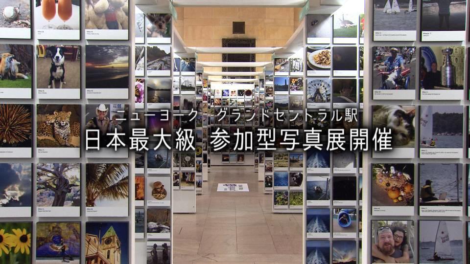 日本最大級 参加型写真展がニューヨークで開催