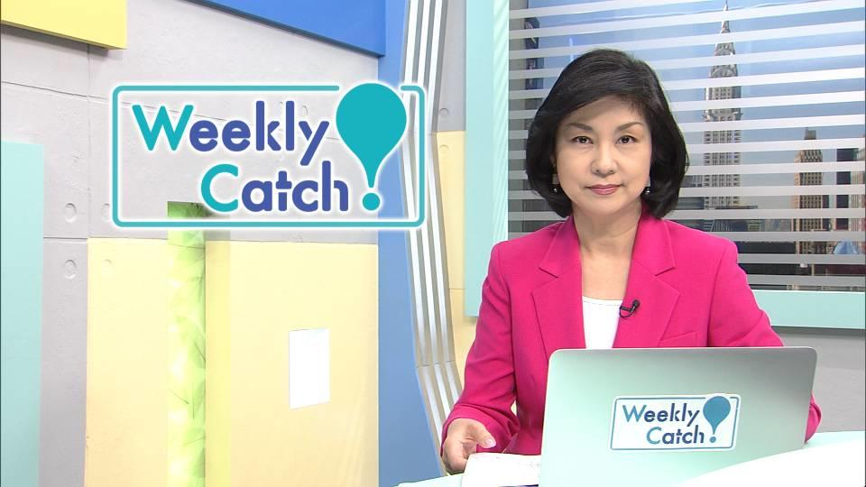 9月12日 Weekly Catch!