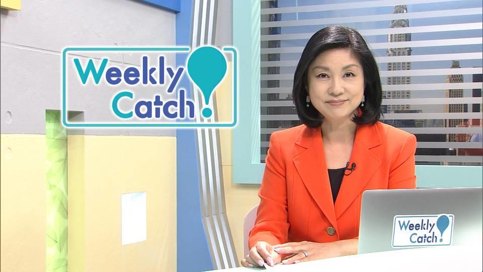 9月14日 Weekly Catch!
