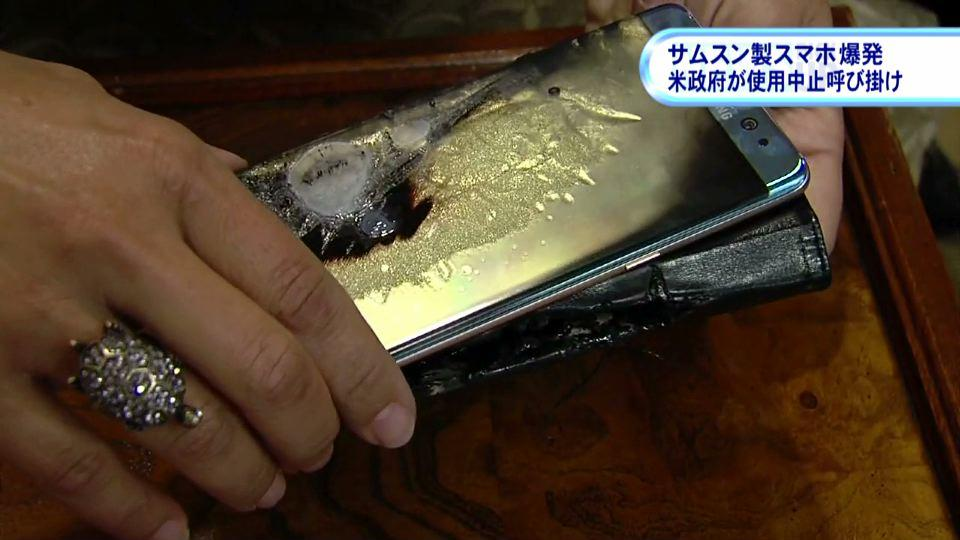 Exploding Batteries From Samsung Smartphones