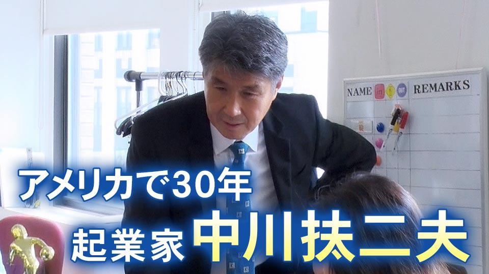 アメリカで30年 起業家、中川扶二夫