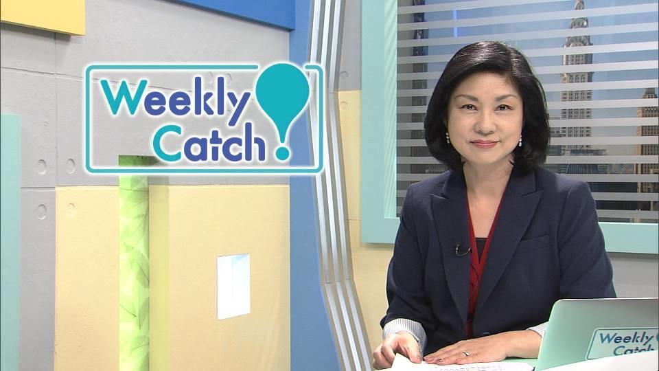 9月20日 Weekly Catch!