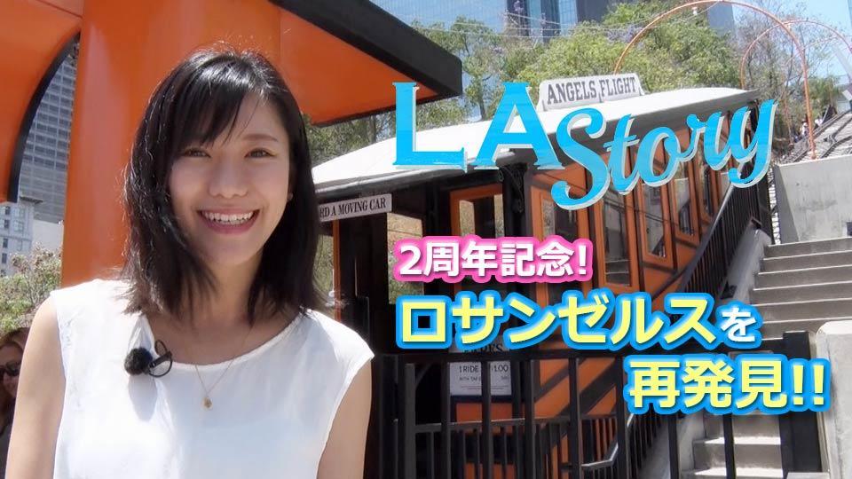 LA Story : 2周年記念! Los Angelesを再発見!!/Rediscovering LA