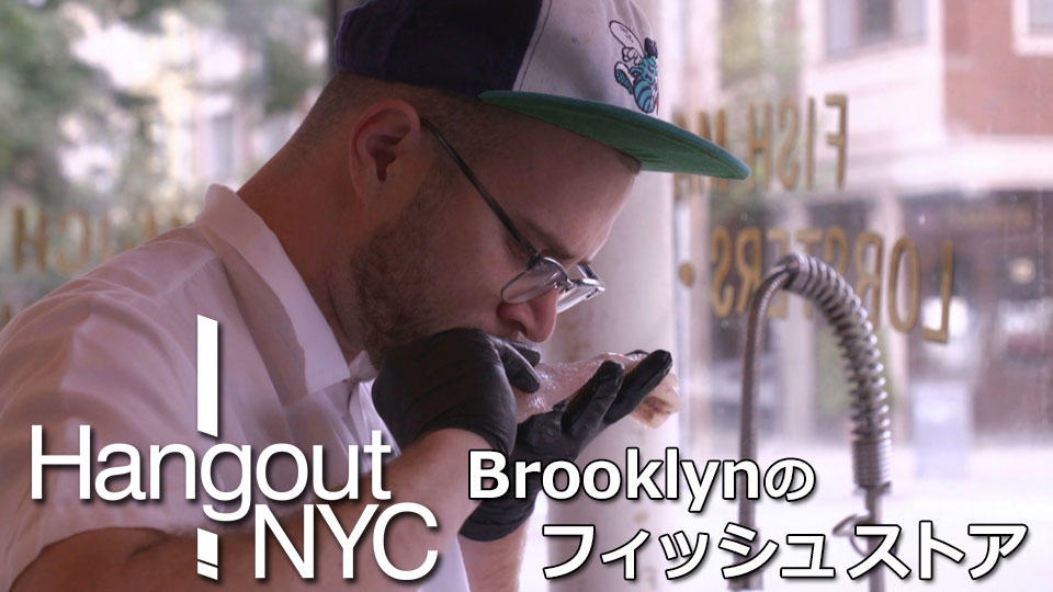 Hangout NYC : Brooklynのフィッシュストア / Fish Store