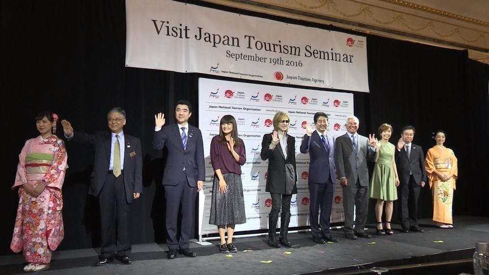 日本の魅力を世界に発信~JNTO訪日観光セミナー / Japan's Prime Minister and Guest Speakers Promote Japan for 2020 Tokyo Games