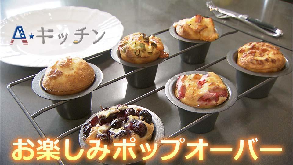 休日の朝に作りたい!お楽しみポップオーバー
